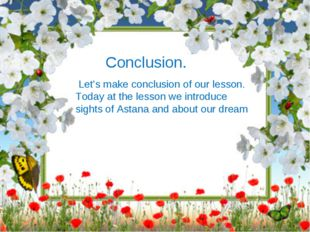 Conclusion. Let's make conclusion of our lesson. Today at the lesson we intr
