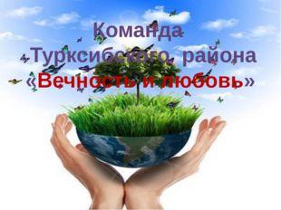 Команда Турксибского района «Вечность и любовь»