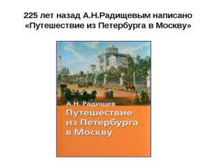 225 лет назад А.Н.Радищевым написано «Путешествие из Петербурга в Москву»