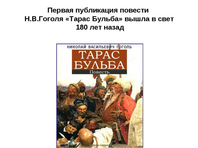 Первая публикация повести Н.В.Гоголя «Тарас Бульба» вышла в свет 180 лет назад