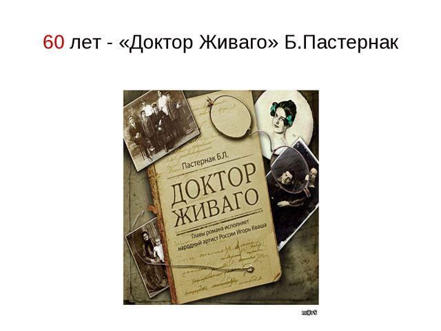 60 лет - «Доктор Живаго» Б.Пастернак