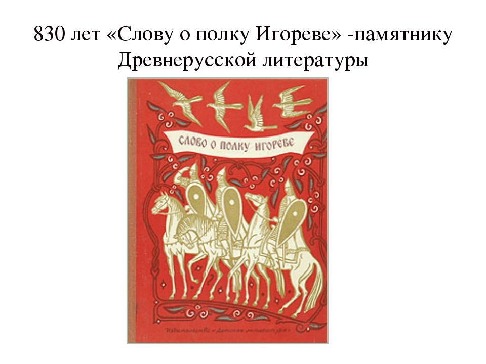 830 лет «Слову о полку Игореве» -памятнику Древнерусской литературы