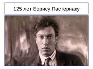 125 лет Борису Пастернаку