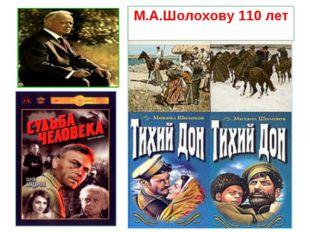 М.А.Шолохову 110 лет