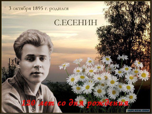 120 лет со дня рождения