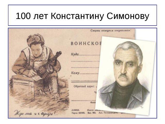 100 лет Константину Симонову