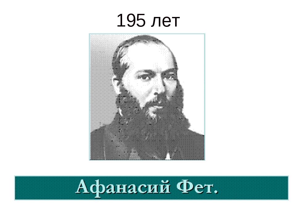 195 лет