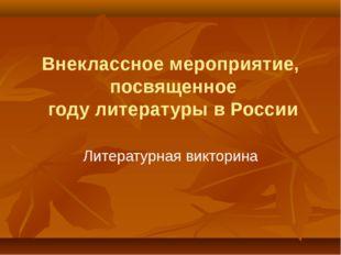 Внеклассное мероприятие, посвященное году литературы в России Литературная ви