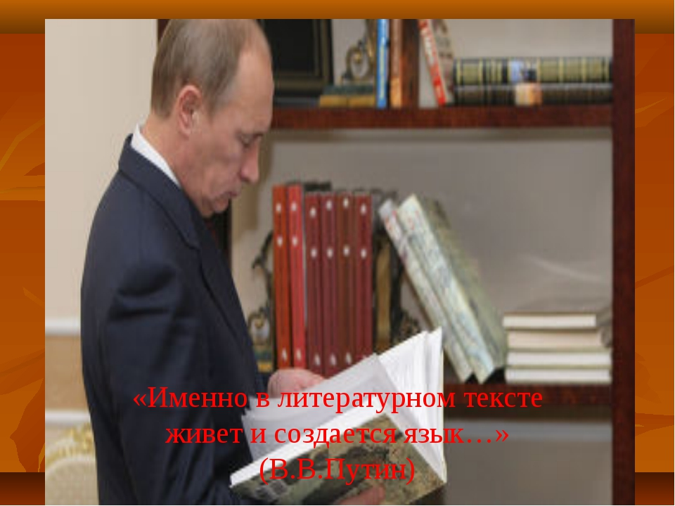 «Именно в литературном тексте живет и создается язык…» (В.В.Путин)
