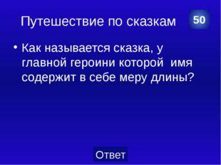 Родной русский язык Сколько букв в русском алфавите? 10 Категория Ваш вопрос