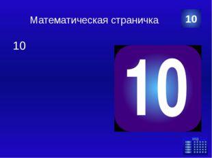Родной русский язык Сколько предложений в тексте? На краю леса росла сосна. Н