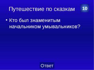 Путешествие по сказкам Назови, из какого произведения К.И.Чуковского эти стро
