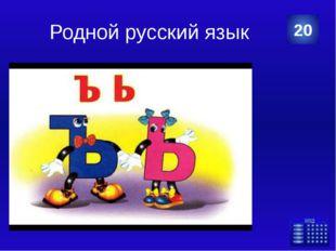 Родной русский язык Вера 30 Категория Ваш ответ
