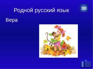 Родной русский язык Охарактеризуйте третий звук в слове бежать 50 Категория В