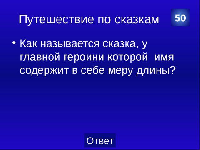 Родной русский язык Сколько букв в русском алфавите? 10 Категория Ваш вопрос...