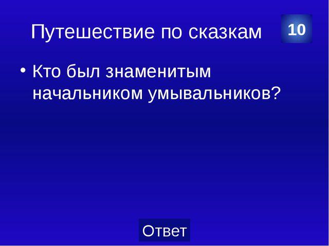 Путешествие по сказкам Назови, из какого произведения К.И.Чуковского эти стро...