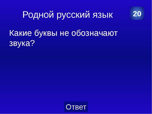 Родной русский язык 20 Категория Ваш ответ