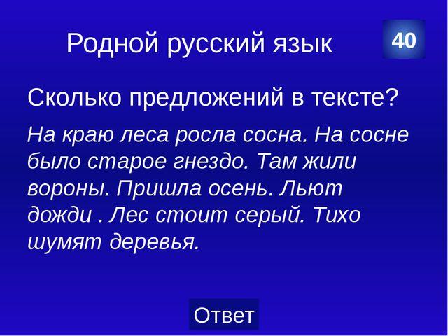 Родной русский язык Согласный, твердый, звонкий 50 Категория Ваш ответ