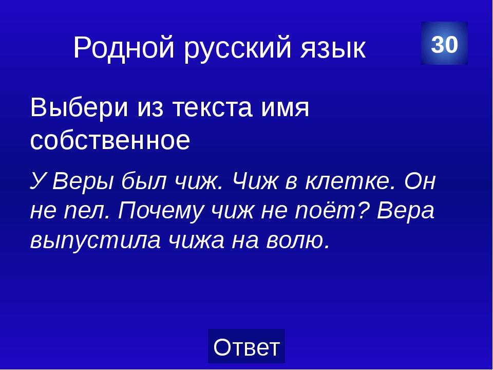 Родной русский язык 7 предложений 40 Категория Ваш ответ