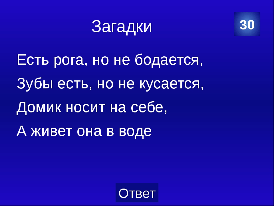 Разное Президент В.В.Путин 30 Категория Ваш ответ