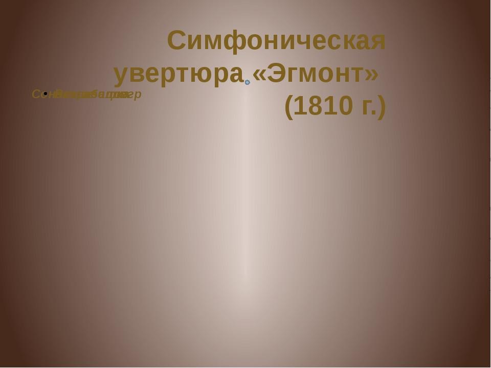 Симфоническая увертюра «Эгмонт» (1810 г.)