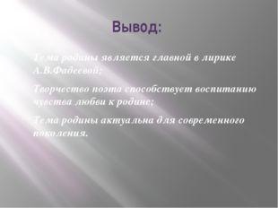 Вывод: Тема родины является главной в лирике А.В.Фадеевой; Творчество поэта с