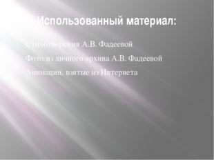 Использованный материал: Стихотворения А.В. Фадеевой Фото из личного архива А