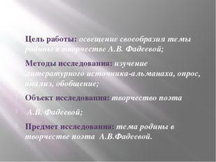 Цель работы: освещение своеобразия темы родины в творчестве А.В. Фадеевой; М
