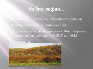 Из биографии… Родилась в с. Лугохутор Анучинского района; Закончила педагогич