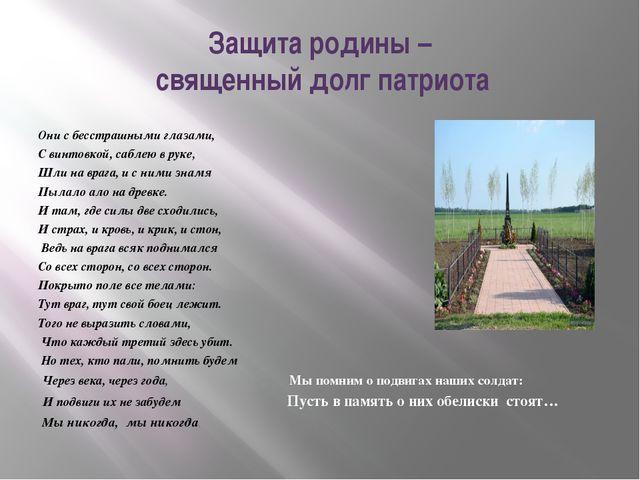 Защита родины – священный долг патриота Они с бесстрашными глазами, С винтовк...