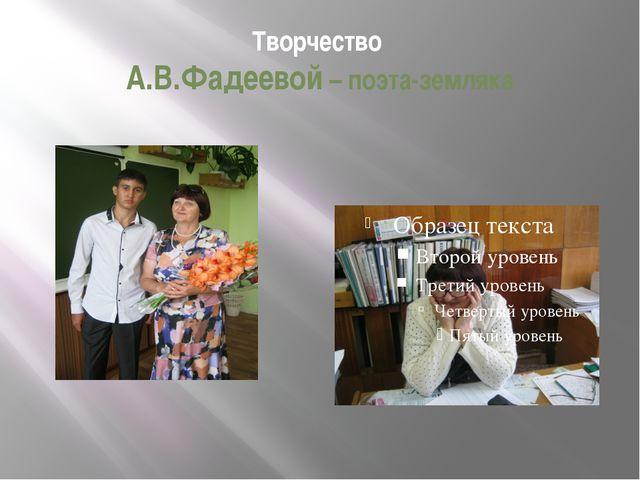 Творчество А.В.Фадеевой – поэта-земляка
