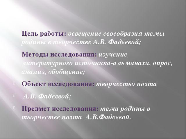 Цель работы: освещение своеобразия темы родины в творчестве А.В. Фадеевой; М...
