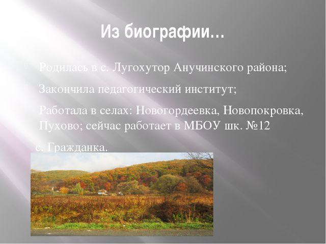 Из биографии… Родилась в с. Лугохутор Анучинского района; Закончила педагогич...