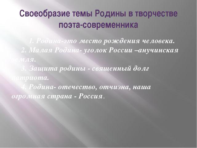 Своеобразие темы Родины в творчестве поэта-современника 1. Родина-это место р...