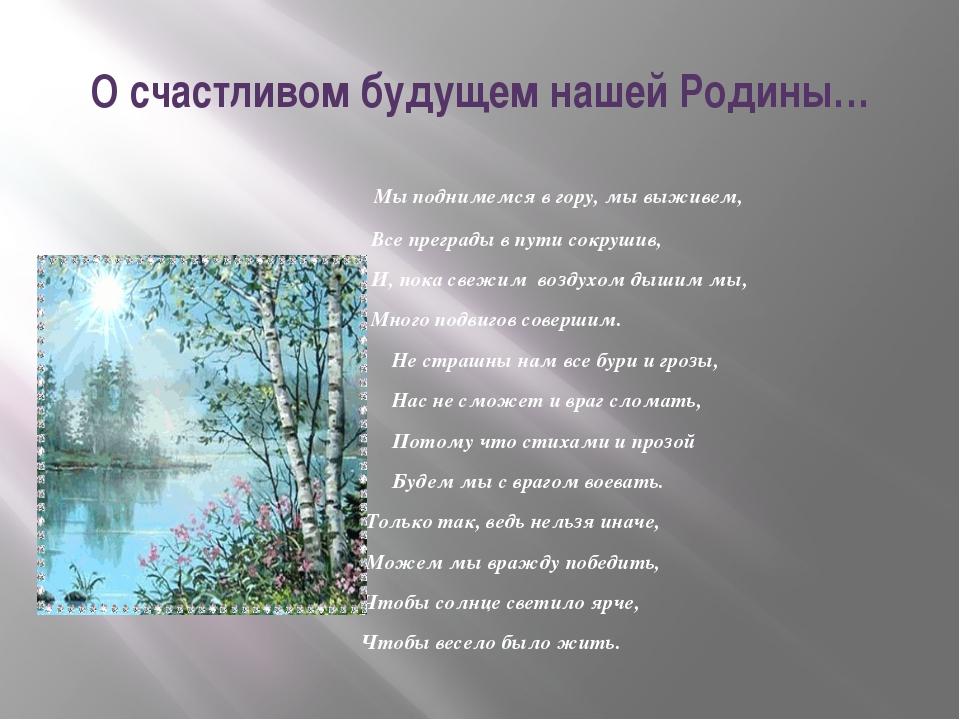 О счастливом будущем нашей Родины… Мы поднимемся в гору, мы выживем, Все прег...