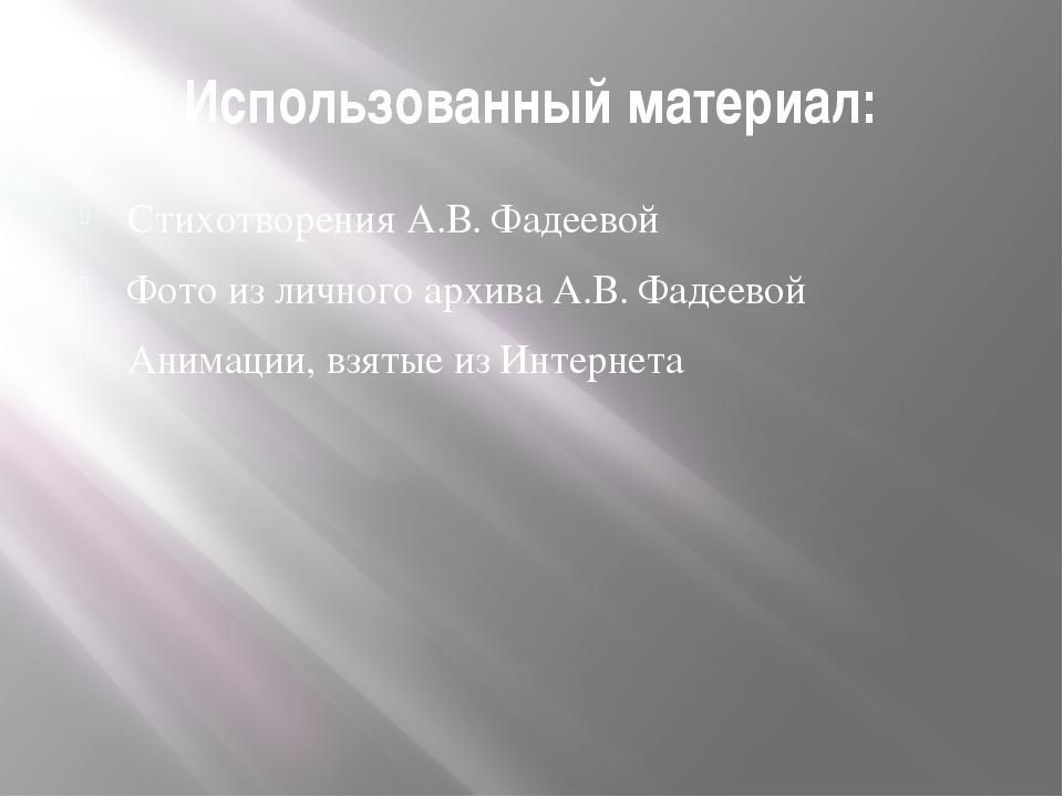 Использованный материал: Стихотворения А.В. Фадеевой Фото из личного архива А...