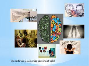 Мир необычных и разных творческих способностей