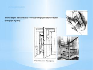 третий-видеть перспективу и соотношение предметов (чувствовать пропорции и у