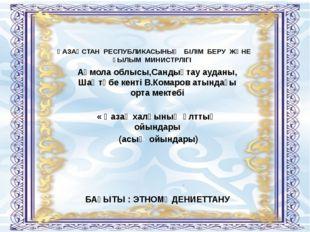 ҚАЗАҚСТАН РЕСПУБЛИКАСЫНЫҢ БІЛІМ БЕРУ ЖӘНЕ ҒЫЛЫМ МИНИСТРЛІГІ Ақмола облысы,Сан