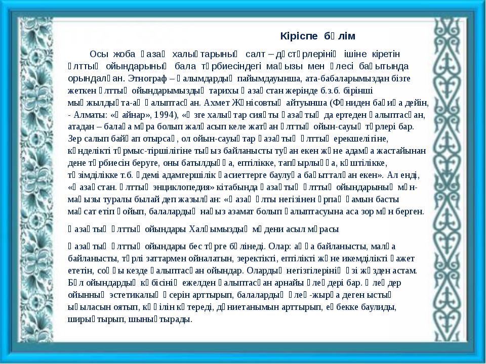 Кіріспе бөлім Осы жоба қазақ халықтарының салт – дәстүрлерінің ішіне кіретін...