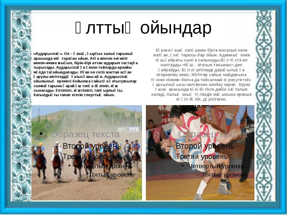 Ұлттық ойындар «Аударыспақ». Ол – қазақ, қырғыз халықтарының арасында кең тар...