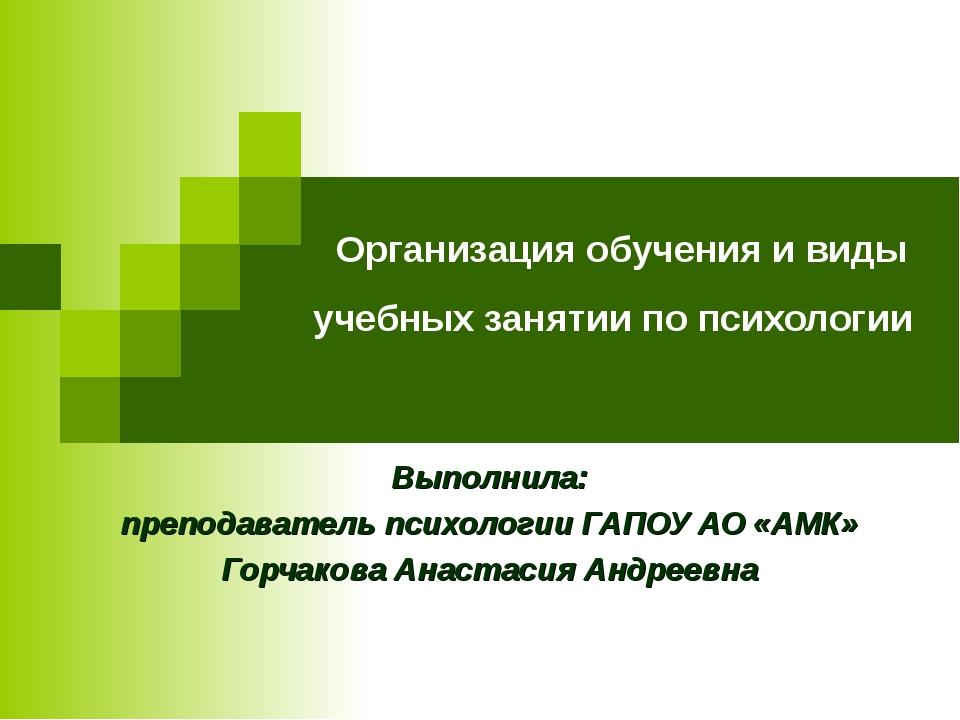 Организация обучения и виды учебных занятии по психологии Выполнила: преподав...