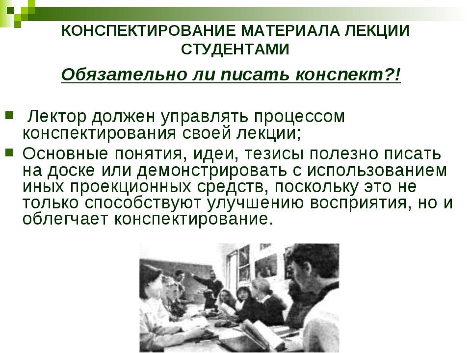 КОНСПЕКТИРОВАНИЕ МАТЕРИАЛА ЛЕКЦИИ СТУДЕНТАМИ Обязательно ли писать конспект?!...
