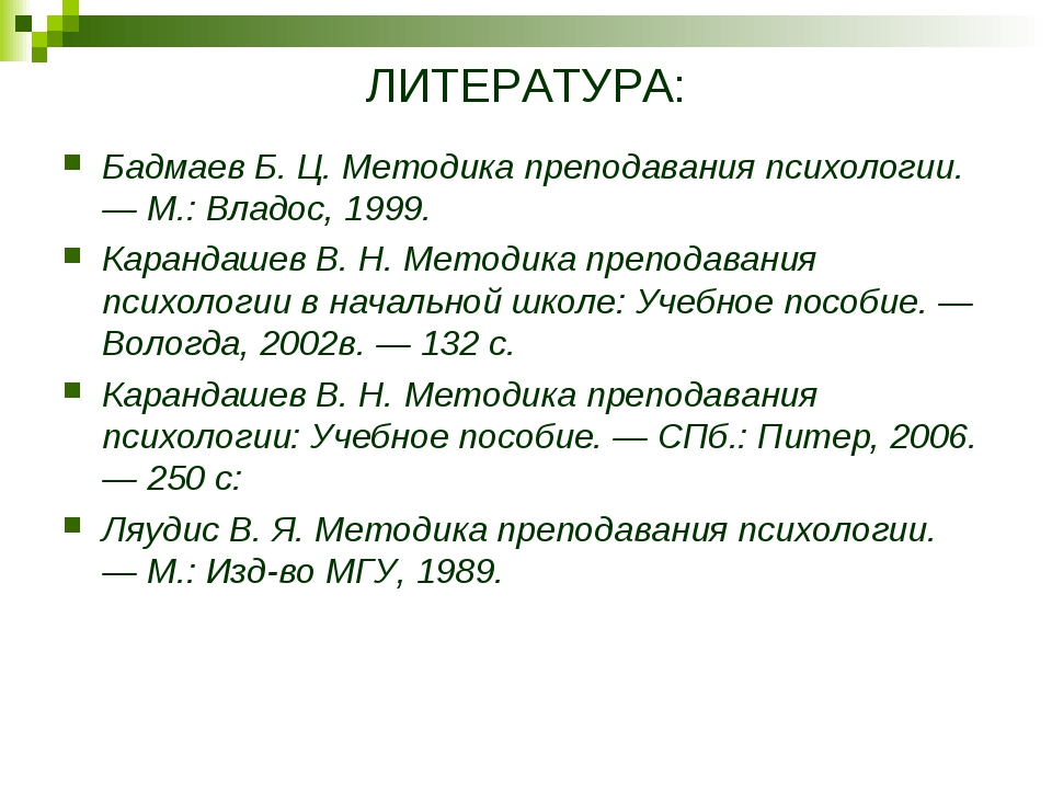 ЛИТЕРАТУРА: Бадмаев Б. Ц. Методика преподавания психологии. — М.: Владос, 199...