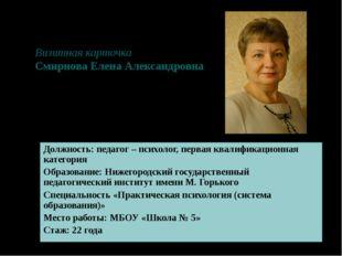 Визитная карточка Смирнова Елена Александровна Должность: педагог – психолог,