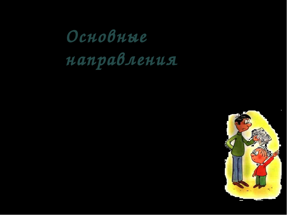 Основные направления Осуществление преемственности Психолого-педагогическая д...