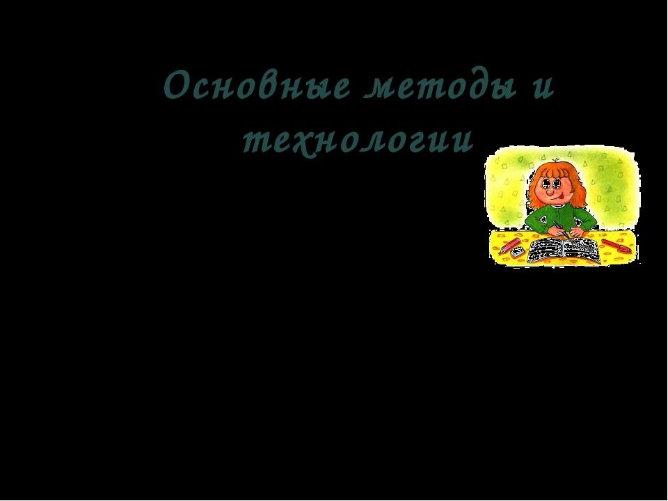 Основные методы и технологии Информирование Групповое обсуждение Психогимнаст...