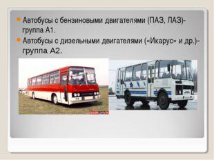 Автобусы с бензиновыми двигателями (ПАЗ, ЛАЗ)- группа А1. Автобусы с дизельны