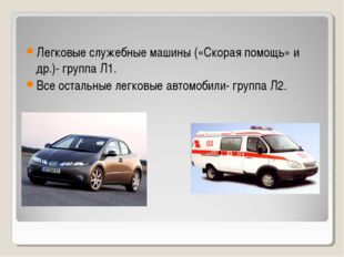 Легковые служебные машины («Скорая помощь» и др.)- группа Л1. Все остальные л