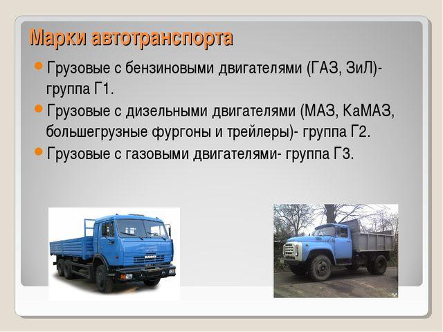 Марки автотранспорта Грузовые с бензиновыми двигателями (ГАЗ, ЗиЛ)- группа Г1...